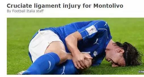 AC米兰队长蒙托利沃十字韧带受伤 赛季报销