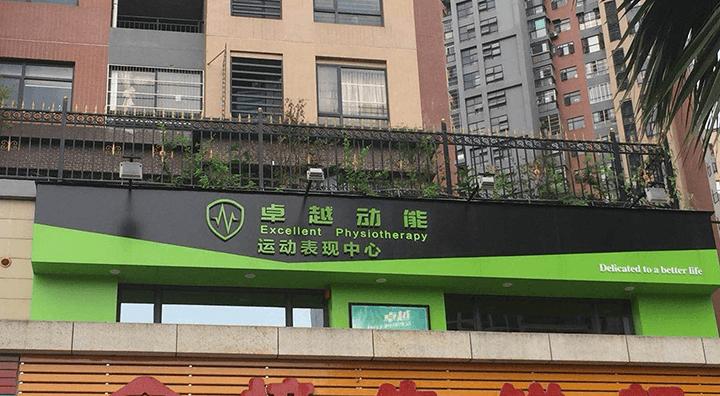 https://www.qianchazhijia.com/images/huizhouzhuoyue/1.png