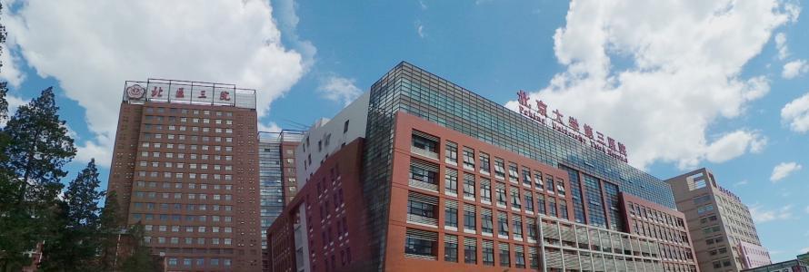 北医三院大楼
