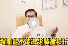 前叉术后 - 增肌能够减少膝盖损伤吗?-前叉之家