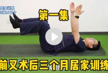 膝关节损伤术后三个月以上如何居家训练?(一)-前叉之家