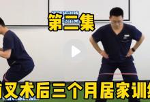 膝关节损伤术后三个月以上如何居家训练?(二)-前叉之家